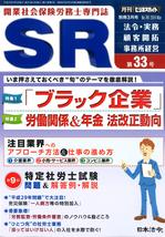 SR vol.33.png