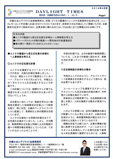 ニュースレター平成26年4月.png