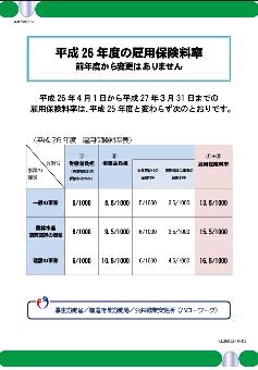 労働保険1.png