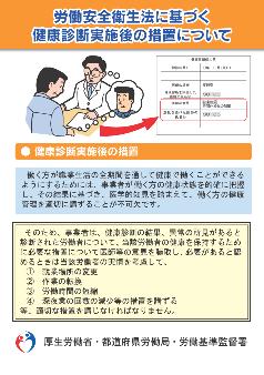 安全衛生6.png