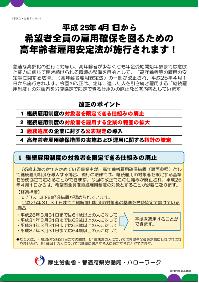 平成25年4月1日から.png