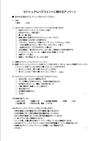 セクシュアルハラスメントに関するアンケート.png