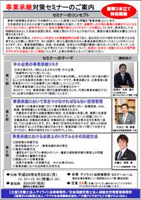 事業承継セミナー.png