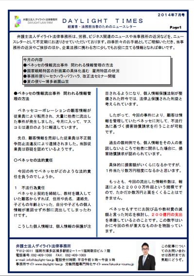 2014年7月ニュースレター.png