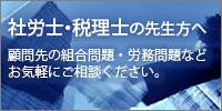社労士税理士.jpg