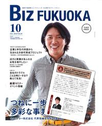 BIZFUKUOKA201410.jpg