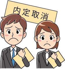 内定取消.jpg