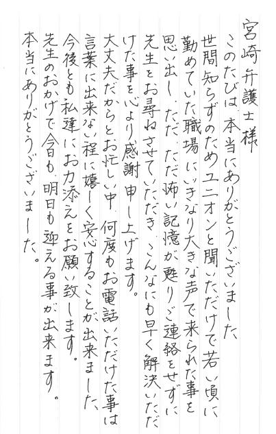 お客様の声(手紙).pngのサムネール画像