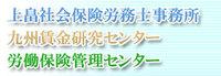 上畠社会保険労務士事務所様ロゴ.jpg