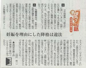 西村弁護士新聞掲載.jpg