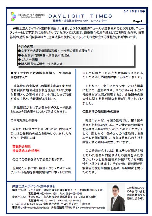 ニュースレター平成27年1月.png