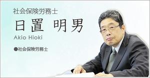 Hioki_Sogo.jpg