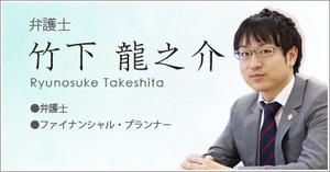 Suzuki_Takeshita.jpg