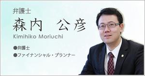 nishimura_Moriuchi.jpg