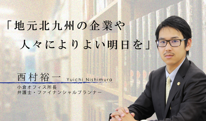 profile_sogo_nishimura.jpg