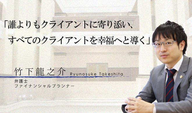 profile_sogo_takeshita.jpg