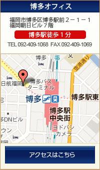 博多オフィスサイド.jpg