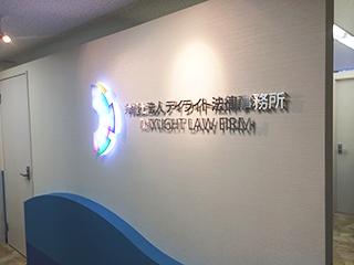office_hakata.jpg