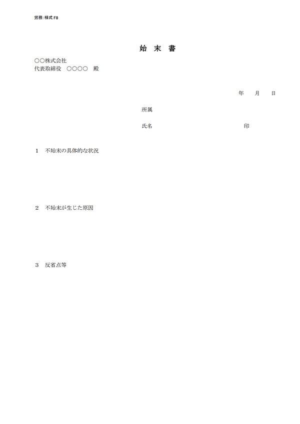 ひな形 覚書