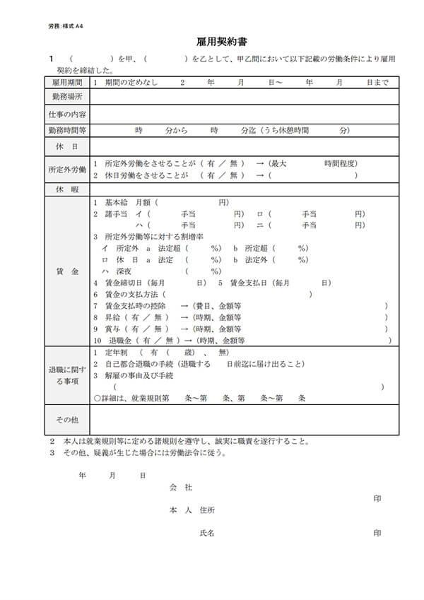 書 労働 雛形 契約 労働契約書―例文付きのWordファイルをダウンロード可能│無料ダウンロード『日本の人事部』