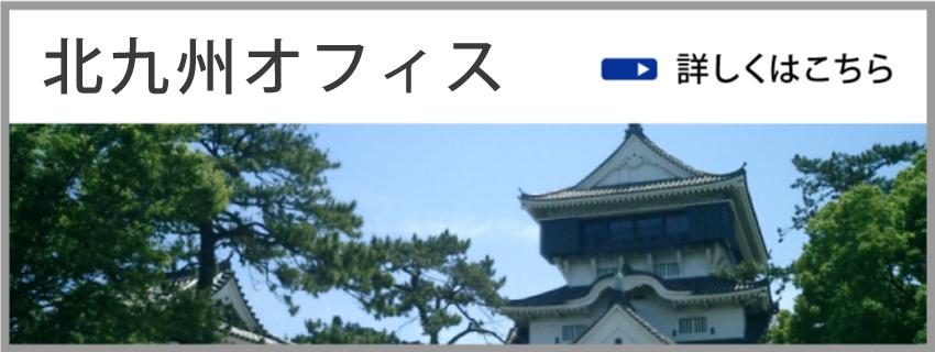 小倉オフィス.jpg