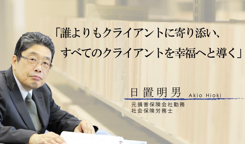 profile_sogo_hioki