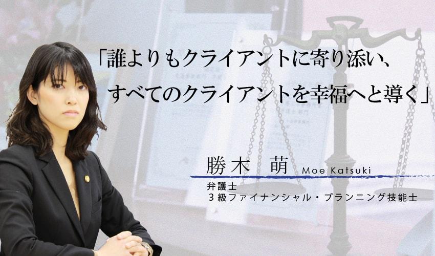 profile_sogo_katsuki