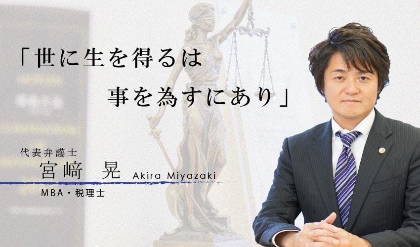 profile_sogo_miyazaki