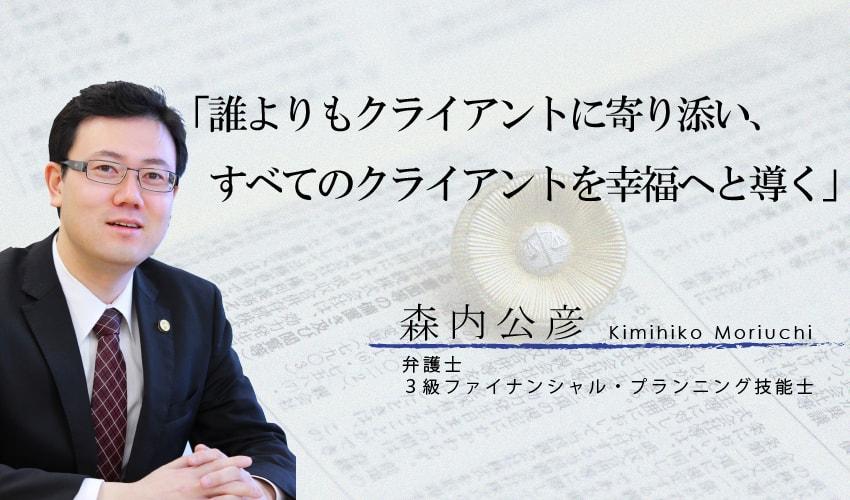profile_sogo_moriuchi