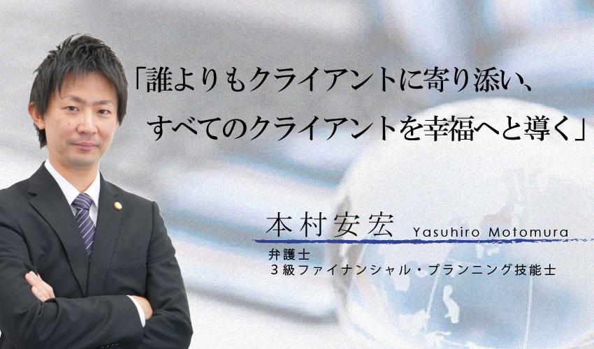 profile_sogo_motomura