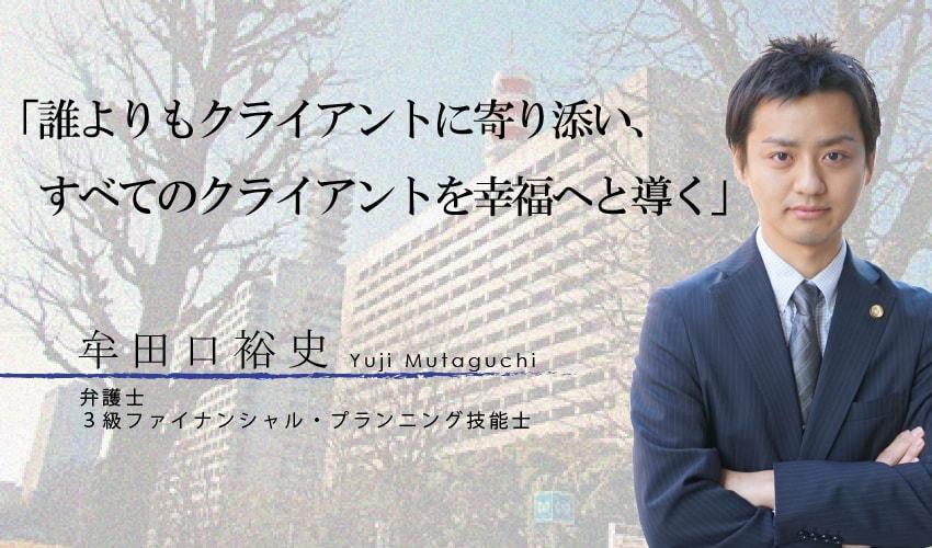 profile_sogo_mutaguchi