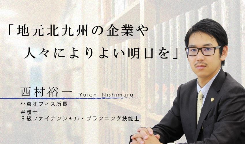 profile_sogo_nishimura