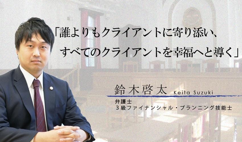 profile_sogo_suzuki