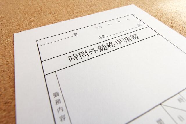 時間外勤務申請書のイメージ画像