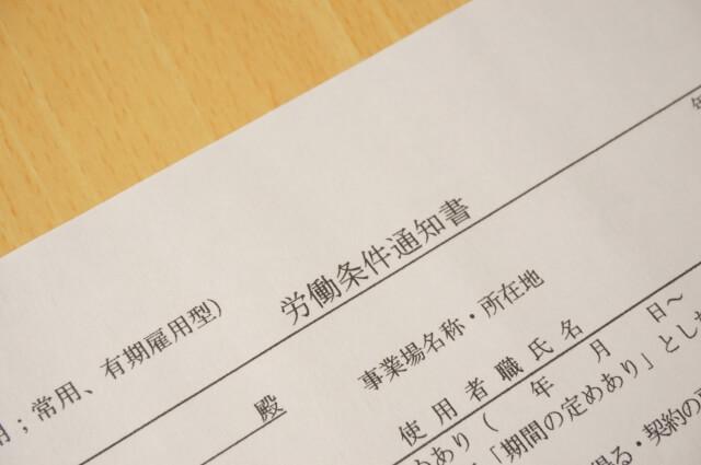 労働条件通知書のイメージ画像