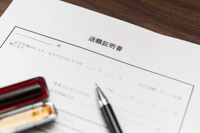 退職証明書のイメージ画像