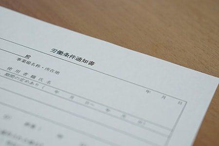 労働条件通知書