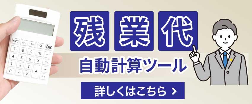 https://www.fukuoka-roumu.jp/zangyoudai/